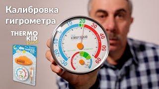 видео Гигрометры
