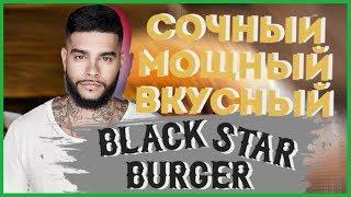 СХОДИЛ В BLACK STAR BURGER:) В ЧЕМ СИЛА БРАТ ?
