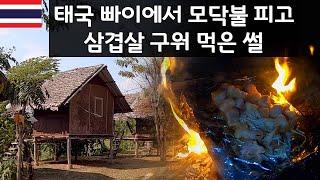 [세계여행 #18] 빠이에서 모닥불 피고 삼겹살 구워먹…