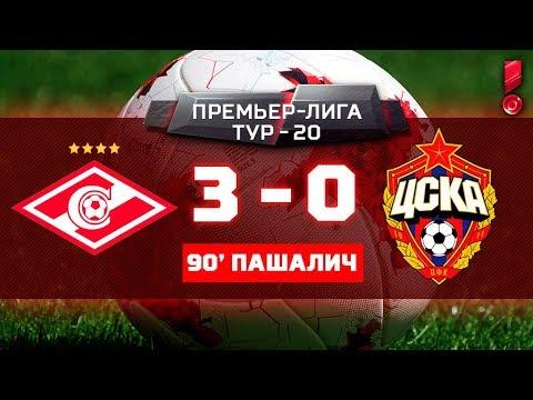 Спартак - ЦСКА 3:0 видео