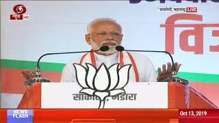 PM Modi addresses rally in Sakoli, Maharashtra