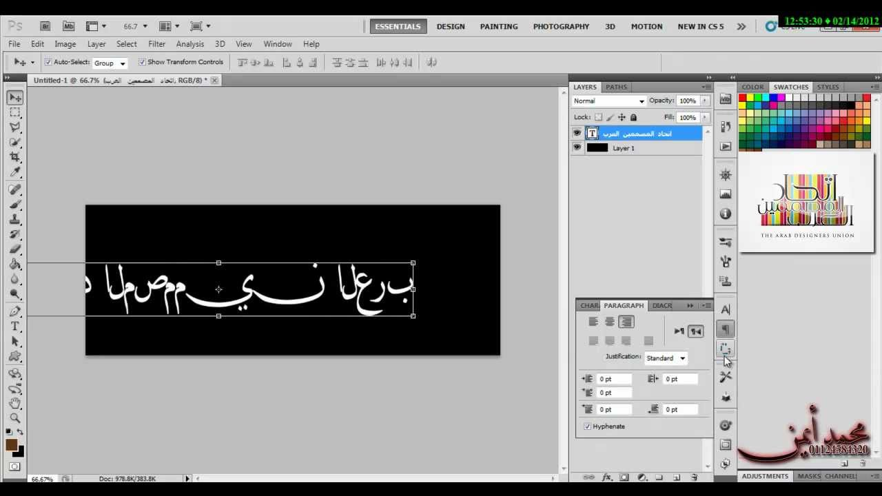 how to write arabic in photoshop cs5 extended upgrade