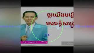 ប៊ុន ចាន់ថន-ចូរយើងបង្ហើយសេចក្ដីសង្រ្គោះ-Khmer Christian Song