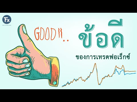 ข้อดีของการเทรดฟอเร็กซ์ ( forex ) : thaiforexbroker.com: [066]