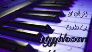 عزف تايفـون اشوفك كل يوم واروح محمد عبده YouTube