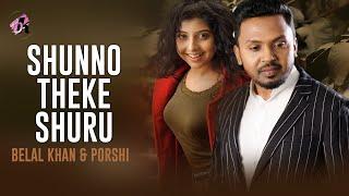 Shunno Theke Shuru | Belal Khan & Porshi | Niloy | Bristy | Karma Short Film | New Music Video 2018