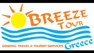 горящие путевки в Грецию из Мариуполя туры низкие цены недорого