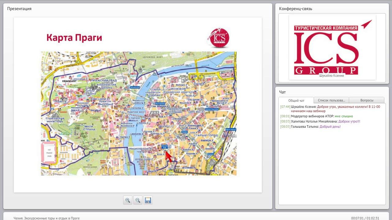 Вебинар по направлению Чехия. Экскурсионные туры и отдых в Праге