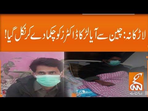 Pakistani student arrived