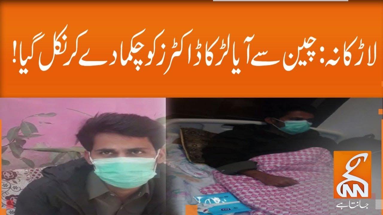 Pakistani student arrived from China, suspected of Coronavirus, fooled doctors