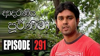 Adaraniya Poornima | Episode 291 29th August 2020 Thumbnail