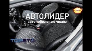 Чехлы Автолидер