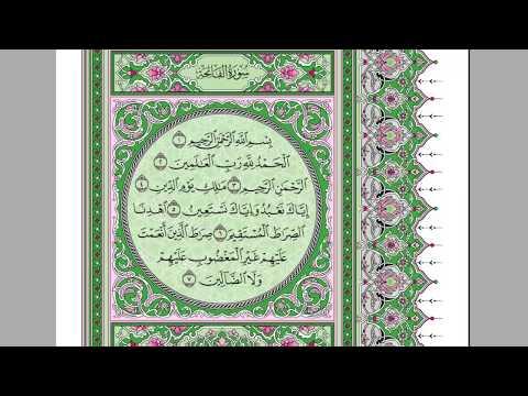 سورة الفاتحة  الشيخ عبد الرحمن السديس  Quran Al - Fatihah