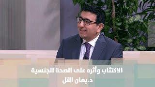 الاكتئاب وأثره على الصحة الجنسية - د.يمان التل
