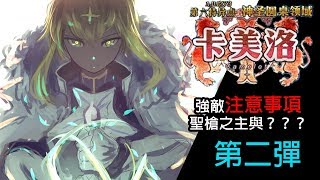 《Fate/Grand Order》第六特異點系列影片- 強敵攻略注意事項 第二彈|人妻騎士蘭斯洛特|???|聖槍女神