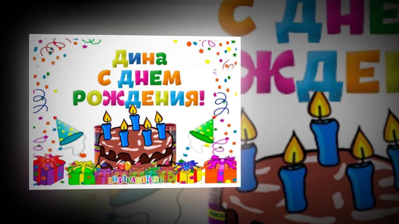 Поздравления дина с днем рождения