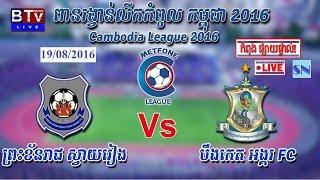 ព្រះខ័នរាជស្វាយរៀង vs បឹងកេតអង្គរ, 19 August 2016, cambodia football league 2016, btv live, khmer