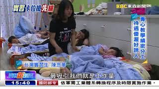 台灣青年領「杭」西進 爭取實習先卡位《海峽拚經濟》