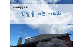 """[카나다광림교회] 21.10.01 """"한달을 여는 기도회"""" (최신호 목사)"""