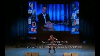 Вечер памяти поэта Николая Зиновьева 27.11.2018. Валерий Леонтьев – «КАЗАНОВА».