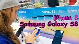 life vlog новый смартфон для лики iphone 8 или samsung galaxy s8