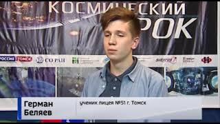 Космический урок. Интервью. Герман Беляев, ученик лицея №51 г.Томск
