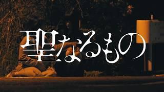 映画「聖なるもの」 2018.4.14(土)ポレポレ東中野ほか全国順次ロード...