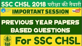 Previous Year SSC CHSL Maths Questions (Part-1) | Online Coaching For SSC CHSL