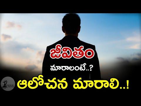 Million Dollar Words #010   Top Quotes in World in Telugu Motivational Video   Voice of Telugu