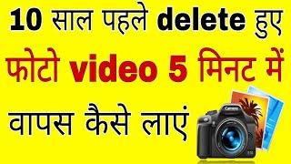 Delete hue photo video wapas kaise layen डिलेट हुए फोटो video वापस कैसे लाएं- by Technical Tricks