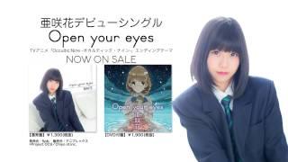 亜咲花「Open your eyes」15秒CM(アニメver.)