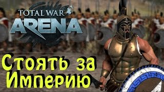 Total War: Arena - Крутая командная онлайн стратегия