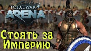 Total War: Arena - Крутая командная онлайн стратегия