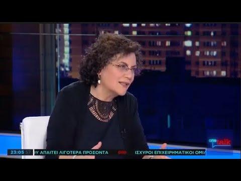 14.11.2019 - Η Ν.Β. συζητά στο ΟΝΕ ΤV με τους Δ.Μανιάτη και Α.Ραβανό