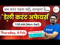 7:00 AM - Daily Current Affairs 2020 by Ankit Sir | 6th February 2020