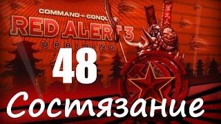 Прохождение Red Alert 3 - Uprising - [Состязание: Смерть Асов] - 48 эпизод