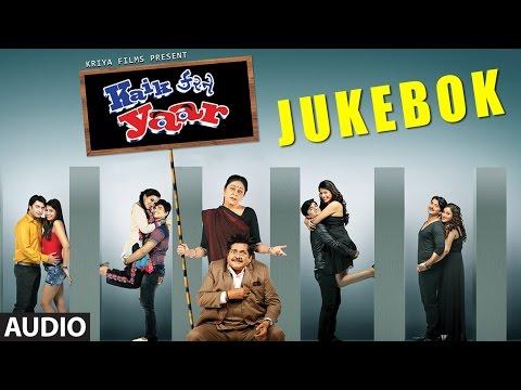 Kaik Karne Yaar - Latest Gujarati Movie (Audio) Jukebox || Aroona Irani, Tiku Talsania,