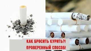 Мой способ бросить курить Подробный разбор и советы Что случается с организмом после бросания