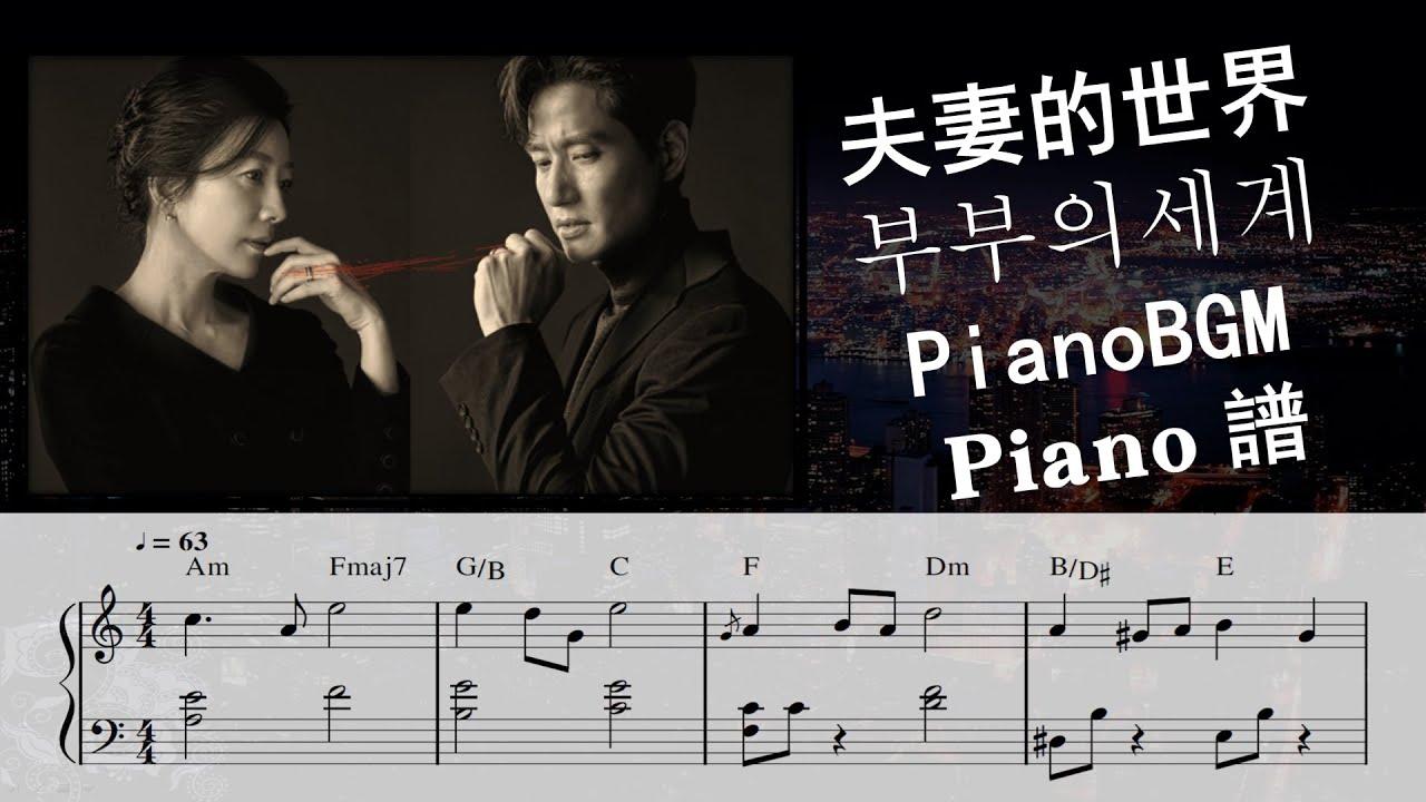 【夫妻的世界BGM】鋼琴譜★★☆☆☆【부부의세계BGM】【Free Piano sheet】The World of the married-OST6(BGM)piano cover