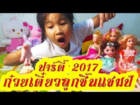 บาร์บี้ 2017 ปาร์ตี้ก๋วยเตี๋ยวลูกชิ้นแชมป์ :พากย์ไทย HD ตอนใหม่ล่าสุด: Barbie 2017 Noodles partys