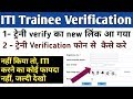 Iti trainee veryfication full process in fone , #ncvtmis, #treaineeveryfication kaise kre