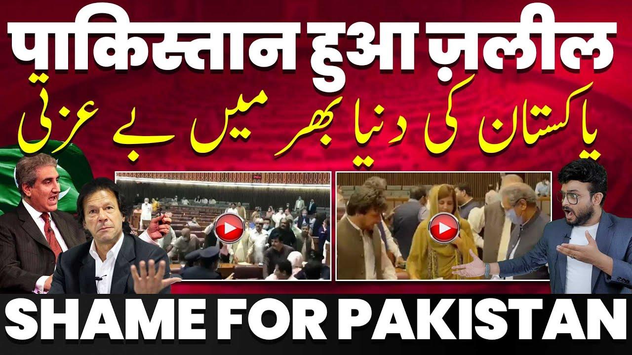 पाकिस्तान दुनिया भर में हुआ ज़लील, पाकिस्तान की संसद में माँ-बहन की गालियाँ, संसद बना जंग का मैदान!