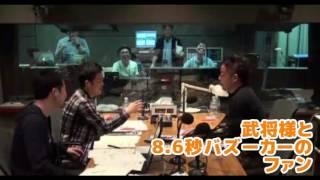 《関連トーク》 ○武将様の生歌 ABCラジオ「よなよな」 2015年05月28日放送...
