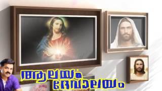 ഞാൻ നല്ല ഇടയൻ | Alayam Devalayam | Wilson piravom | malayalam christian song 2016