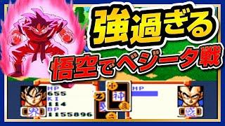 [超サイヤ伝説]原作崩壊  悟空を鍛え過ぎた結果・・サイヤ人編 [Dragon Ball Z Super Saiya Densetsu] I Trained Goku Extremely