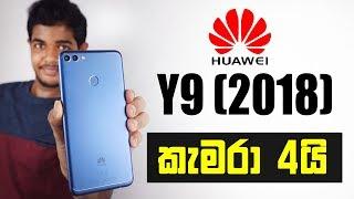 Huawei Y9 (2018) Full Review සිංහලෙන්