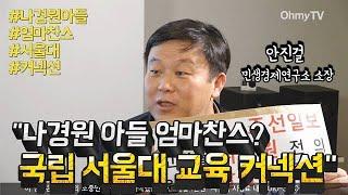 """안진걸 """"나경원 아들 엄마찬스? 국립 서울대 …"""