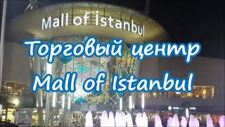 Торговый центр Mall of Istanbul | Шоппинг в Стамбуле(Добро пожаловать на мой канал! Если вам интересны видео о жизни в Стамбуле, подписывайтесь. Обещаю баловать..., 2015-06-04T10:00:02.000Z)