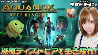 🐤プレゼント企画アリ🐸深海潜水艦FPS!もずはゃの「Aquanox Deep Descent」!【もずとはゃにぇ】