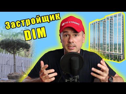 Застройщик DIM (ДИМ).
